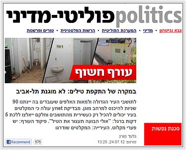 ynet: אין מספיק מקלטים